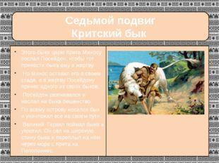 Седьмой подвиг Критский бык Этого быка царю Крита Миносу послал Посейдон, чт