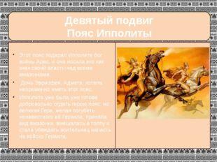 Девятый подвиг Пояс Ипполиты Этот пояс подарил Ипполите бог войны Арес, и он