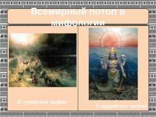 В греческих мифах Всемирный потоп в мифологии В индийских мифах
