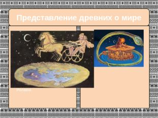 Представление древних о мире Жила гидра в болоте около города Лерны, она уни