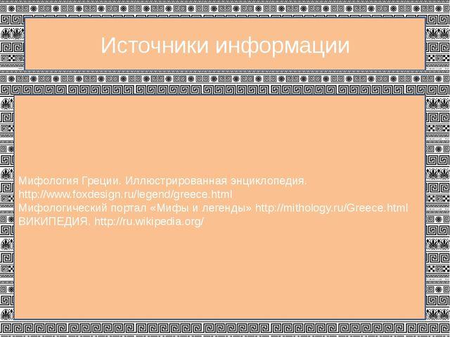Мифология Греции. Иллюстрированная энциклопедия. http://www.foxdesign.ru/leg...