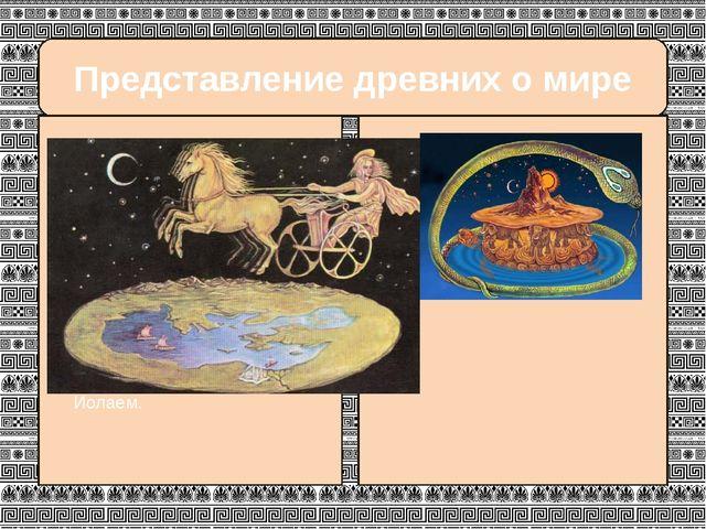 Представление древних о мире Жила гидра в болоте около города Лерны, она уни...
