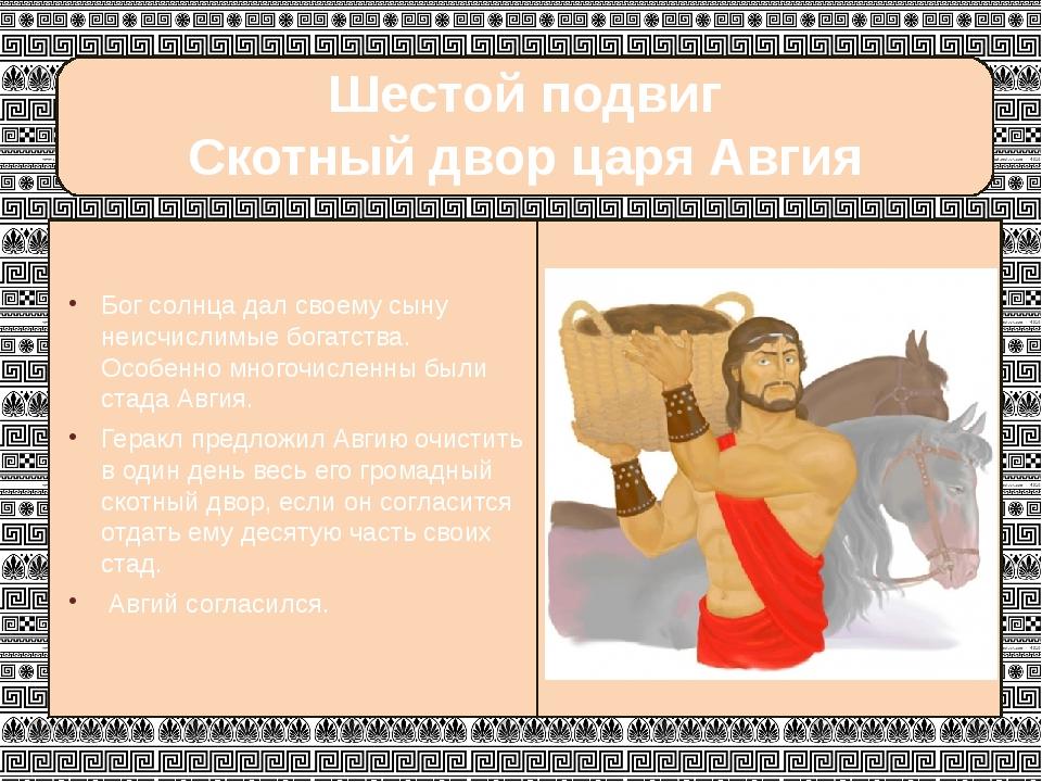 Шестой подвиг Скотный двор царя Авгия Бог солнца дал своему сыну неисчислимы...