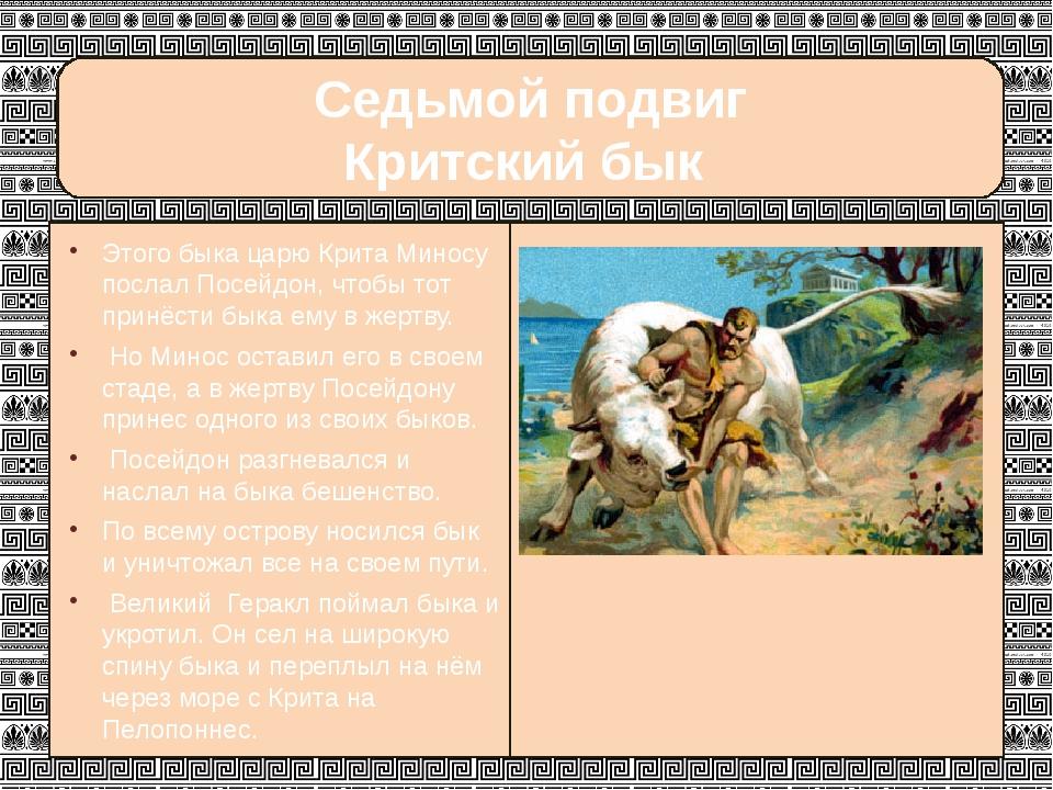 Седьмой подвиг Критский бык Этого быка царю Крита Миносу послал Посейдон, чт...