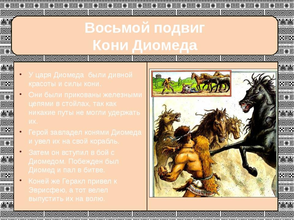 Восьмой подвиг Кони Диомеда У царя Диомеда были дивной красоты и силы кони....