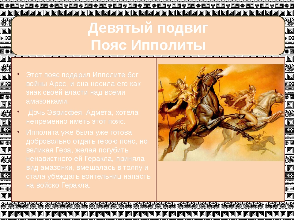 Девятый подвиг Пояс Ипполиты Этот пояс подарил Ипполите бог войны Арес, и он...