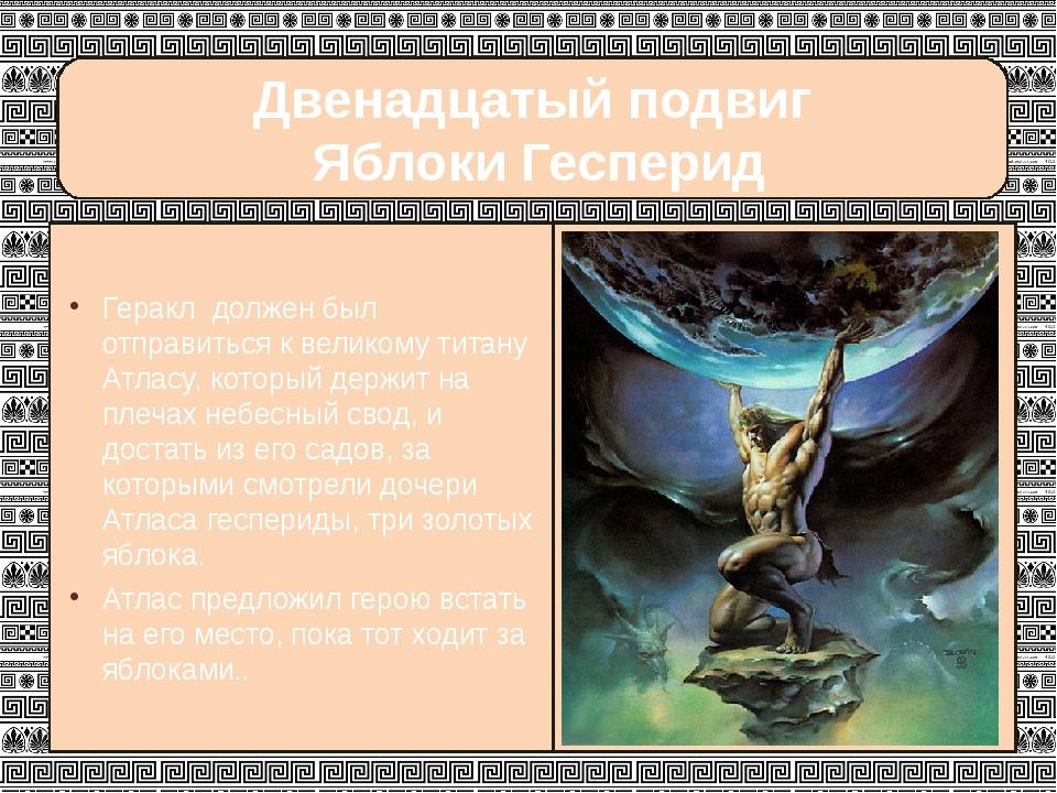 Двенадцатый подвиг Яблоки Гесперид Геракл должен был отправиться к великому...