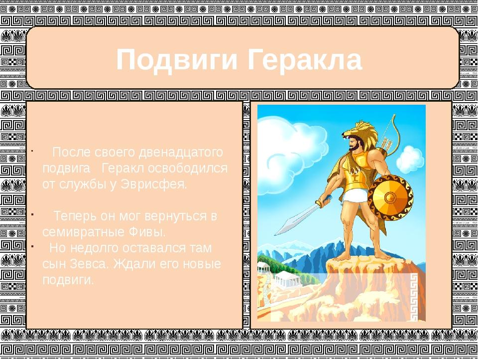 Подвиги Геракла После своего двенадцатого подвига Геракл освободился от служ...