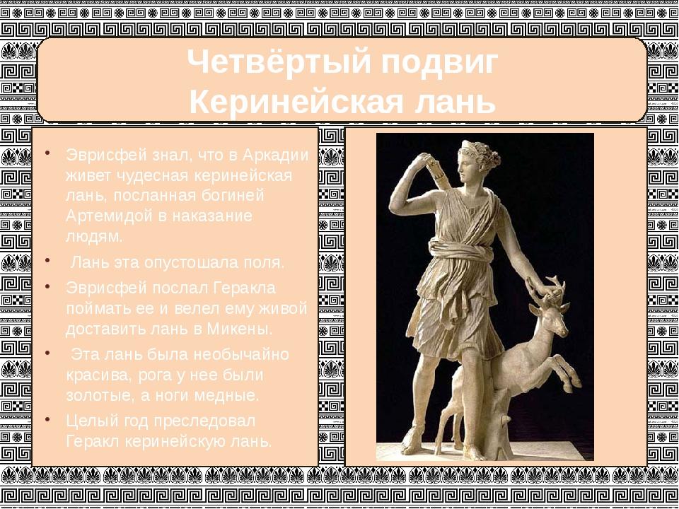 Четвёртый подвиг Керинейская лань Эврисфей знал, что в Аркадии живет чудесна...