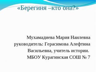 «Берегиня –кто она?» Мухамадиева Мария Наилевна руководитель: Герасимова Алеф