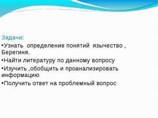Задачи: Узнать определение понятий язычество , Берегиня. Найти литературу по