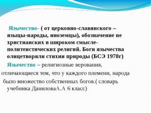 Язычество- ( от церковно-славянского –языцы-народы, иноземцы), обозначение