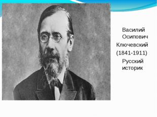 Василий Осипович Ключевский (1841-1911) Русский историк
