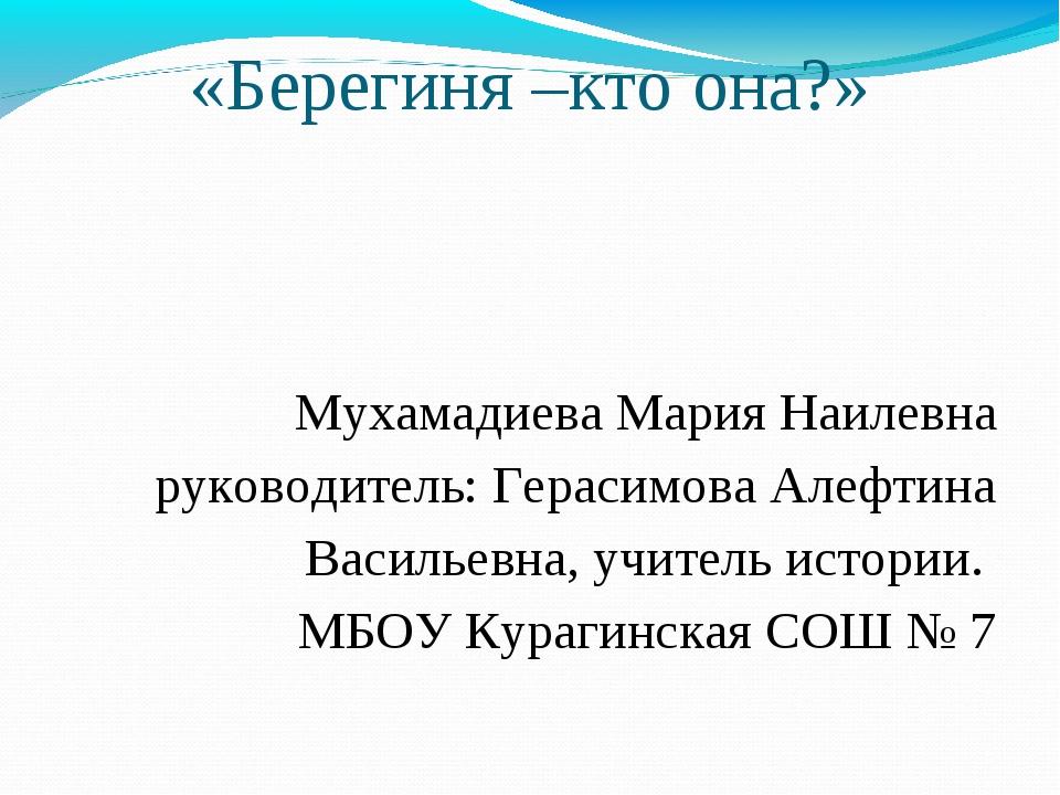 «Берегиня –кто она?» Мухамадиева Мария Наилевна руководитель: Герасимова Алеф...