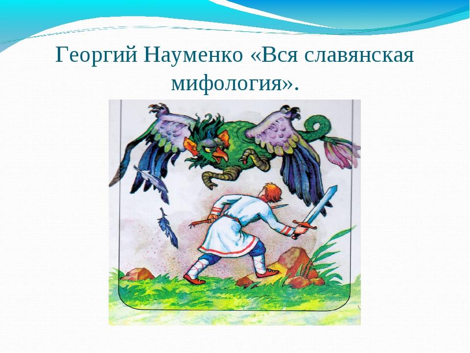 Георгий Науменко «Вся славянская мифология».