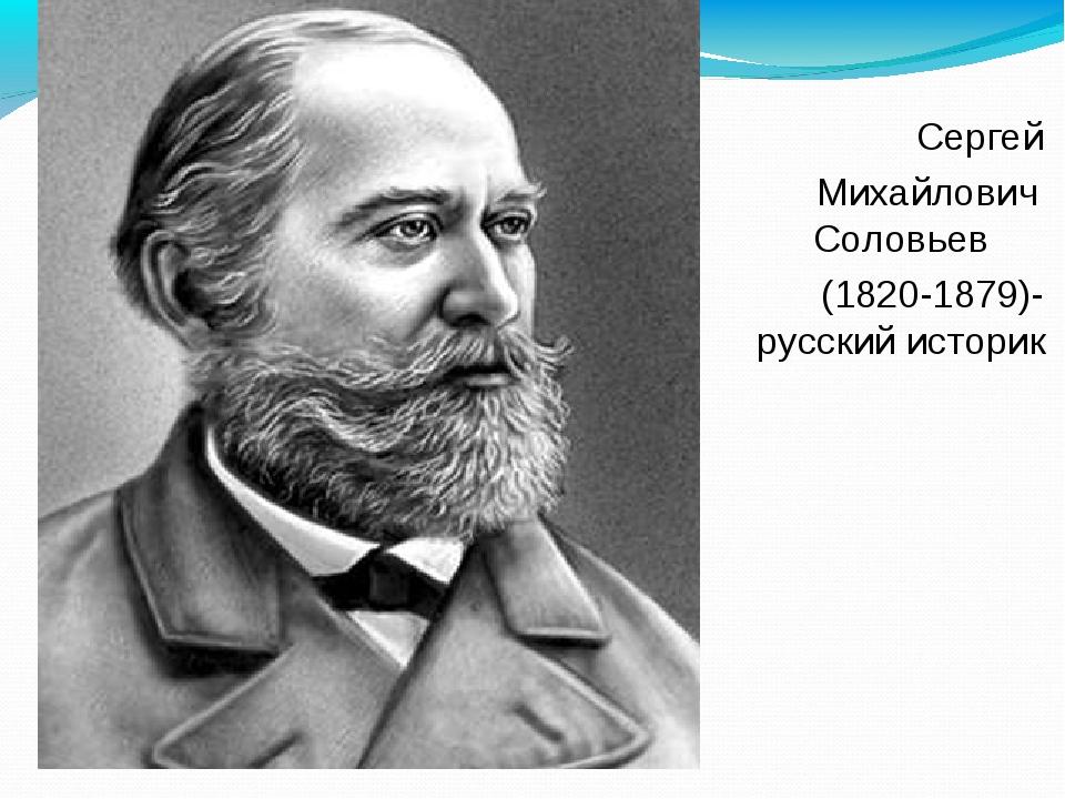 Сергей Михайлович Соловьев  (1820-1879)-русский историк