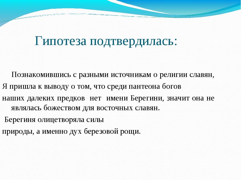 Гипотеза подтвердилась: Познакомившись с разными источникам о религии славян...