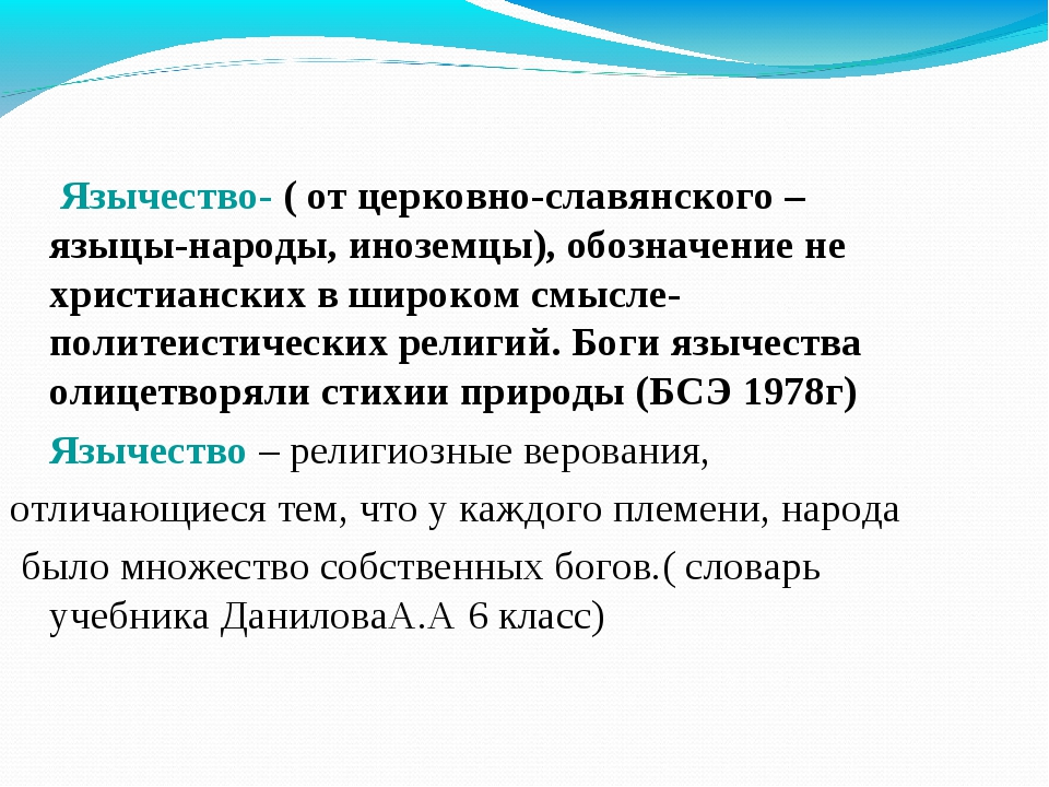 Язычество- ( от церковно-славянского –языцы-народы, иноземцы), обозначение...