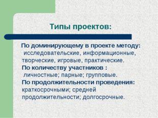 Типы проектов: По доминирующему в проекте методу: исследовательские, информац