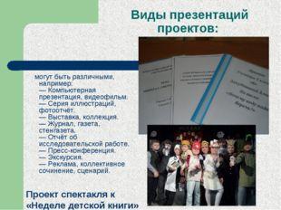 Виды презентаций проектов: могут быть различными, например: — Компьютерная