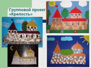 Групповой проект «Крепость»
