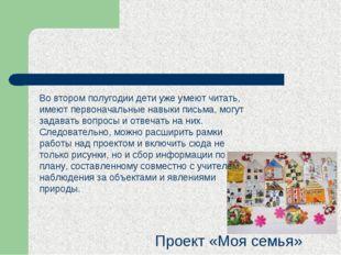 Во втором полугодии дети уже умеют читать, имеют первоначальные навыки письма