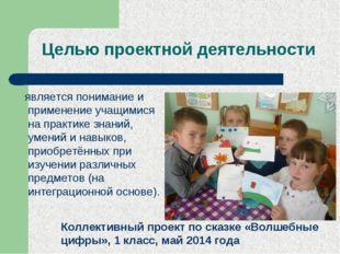 Цельюпроектной деятельности является понимание и применение учащимися на пр