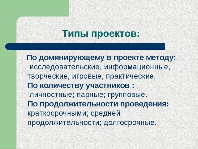 Типы проектов: По доминирующему в проекте методу: исследовательские, информац...
