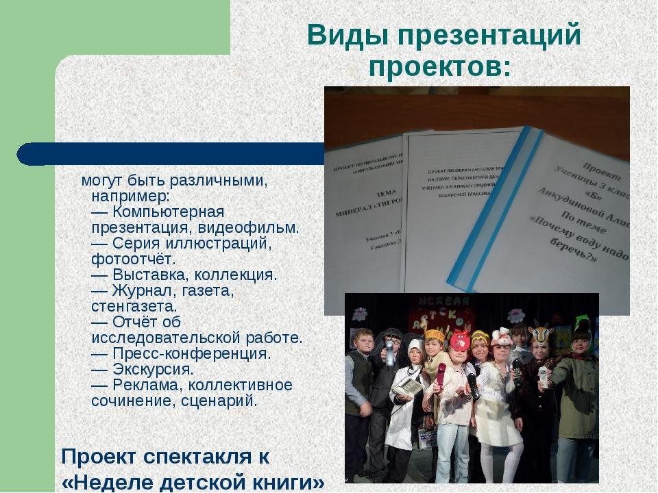 Виды презентаций проектов: могут быть различными, например: — Компьютерная...