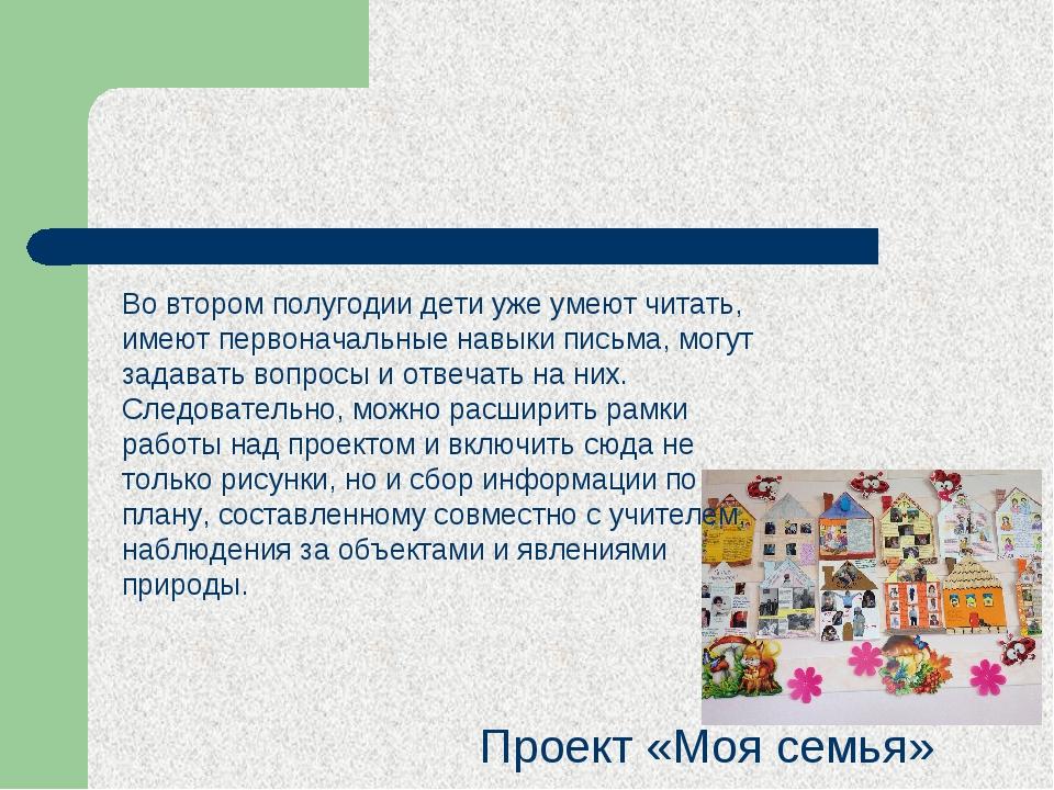 Во втором полугодии дети уже умеют читать, имеют первоначальные навыки письма...