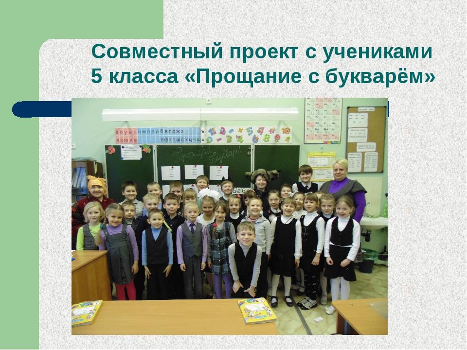 Совместный проект с учениками 5 класса «Прощание с букварём»
