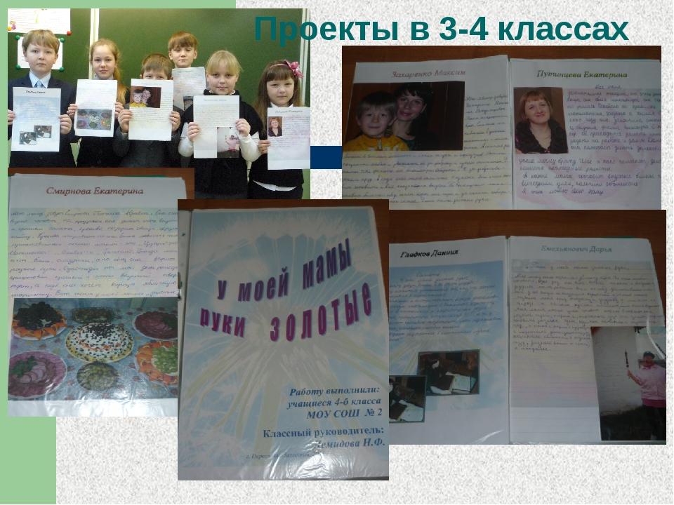Проекты в 3-4 классах