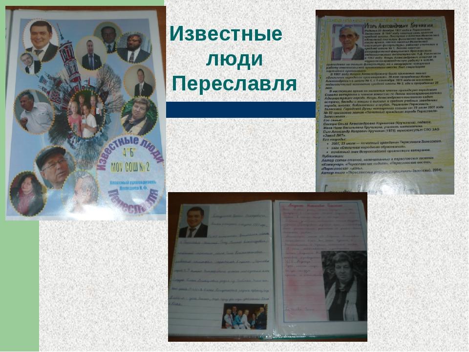 Известные люди Переславля