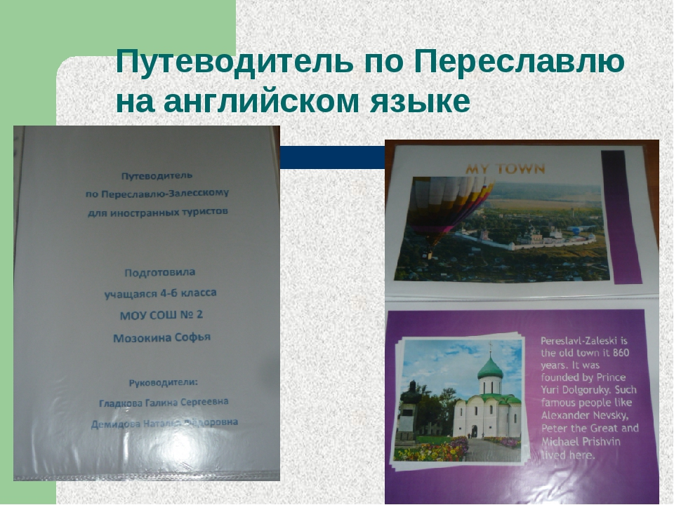 Путеводитель по Переславлю на английском языке