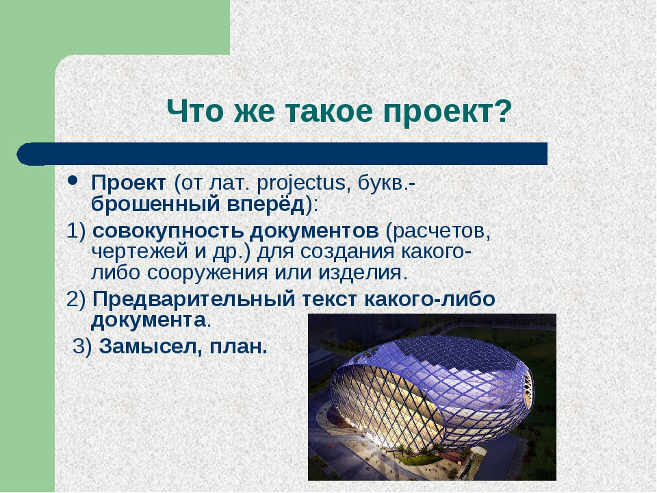 Что же такое проект? Проект(от лат. рrojectus, букв.- брошенный вперёд): 1)...