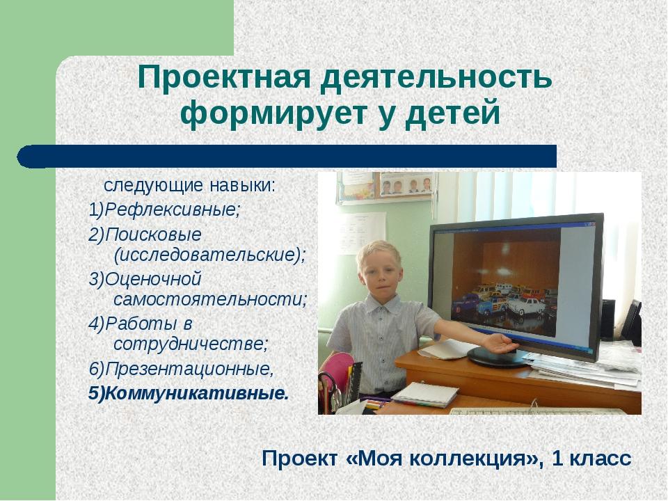 Проектная деятельность формирует у детей следующие навыки: 1)Рефлексивные; 2)...