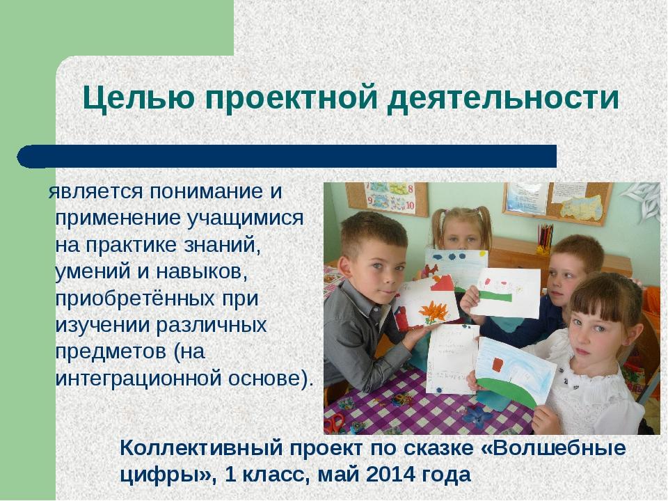 Цельюпроектной деятельности является понимание и применение учащимися на пр...