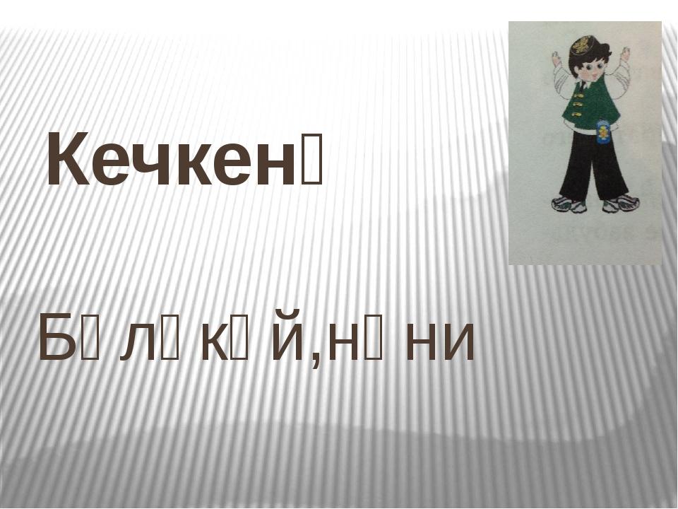Кечкенә Бәләкәй,нәни