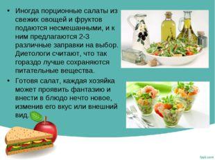 Иногда порционные салаты из свежих овощей и фруктов подаются несмешанными, и