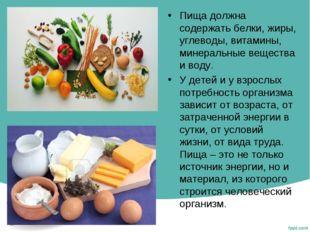Пища должна содержать белки, жиры, углеводы, витамины, минеральные вещества и