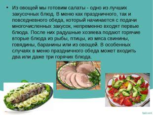 Из овощей мы готовим салаты - одно из лучших закусочных блюд. В меню как праз