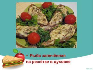 Рыба запечённая на решётке в духовке