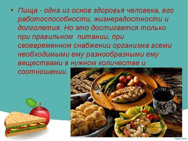 Пища - одна из основ здоровья человека, его работоспособности, жизнерадостнос...