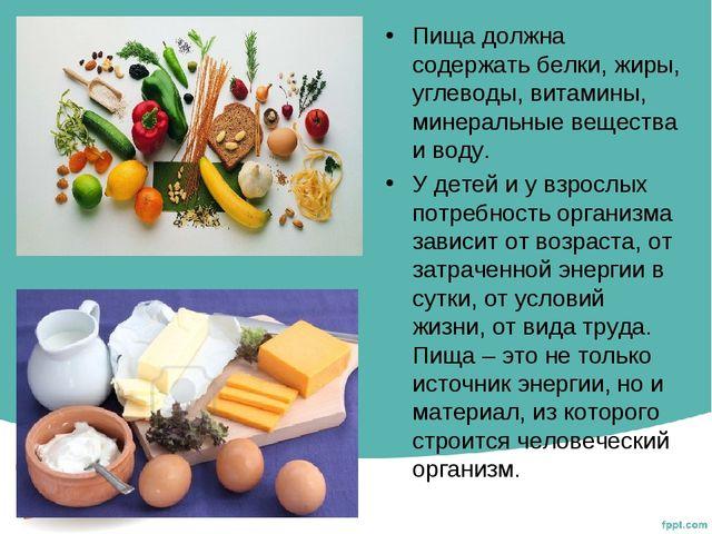 Пища должна содержать белки, жиры, углеводы, витамины, минеральные вещества и...