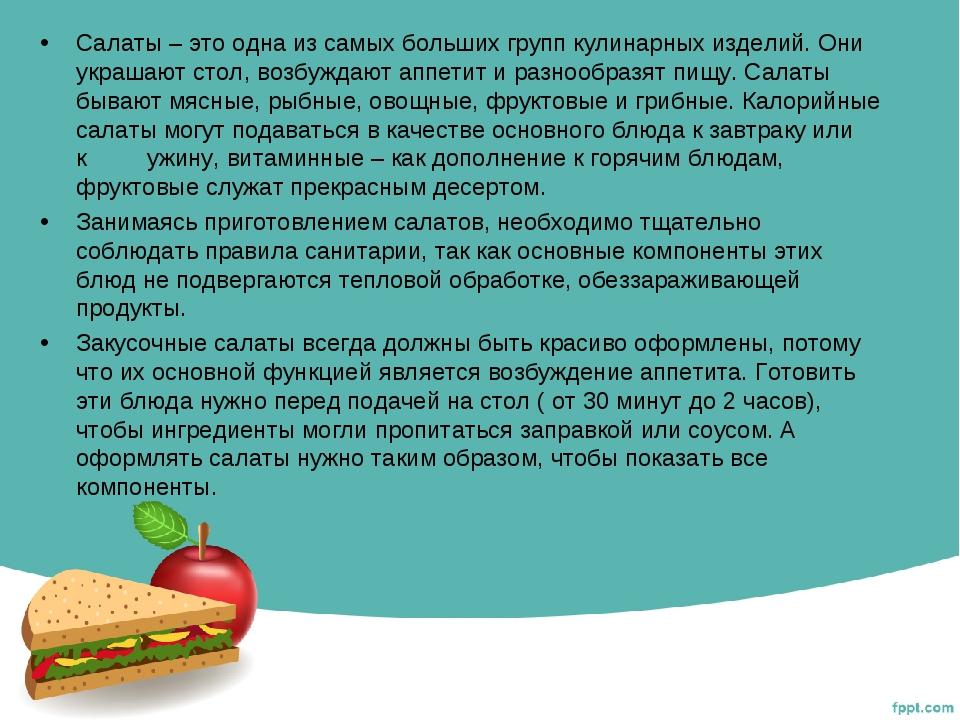 Салаты – это одна из самых больших групп кулинарных изделий. Они украшают сто...