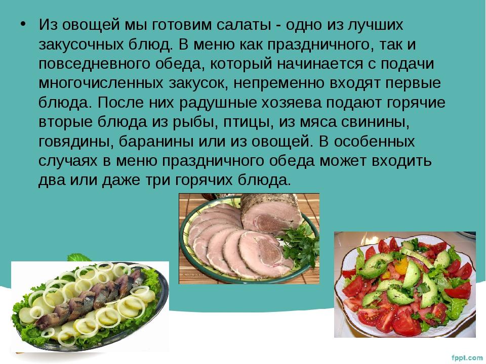 Из овощей мы готовим салаты - одно из лучших закусочных блюд. В меню как праз...