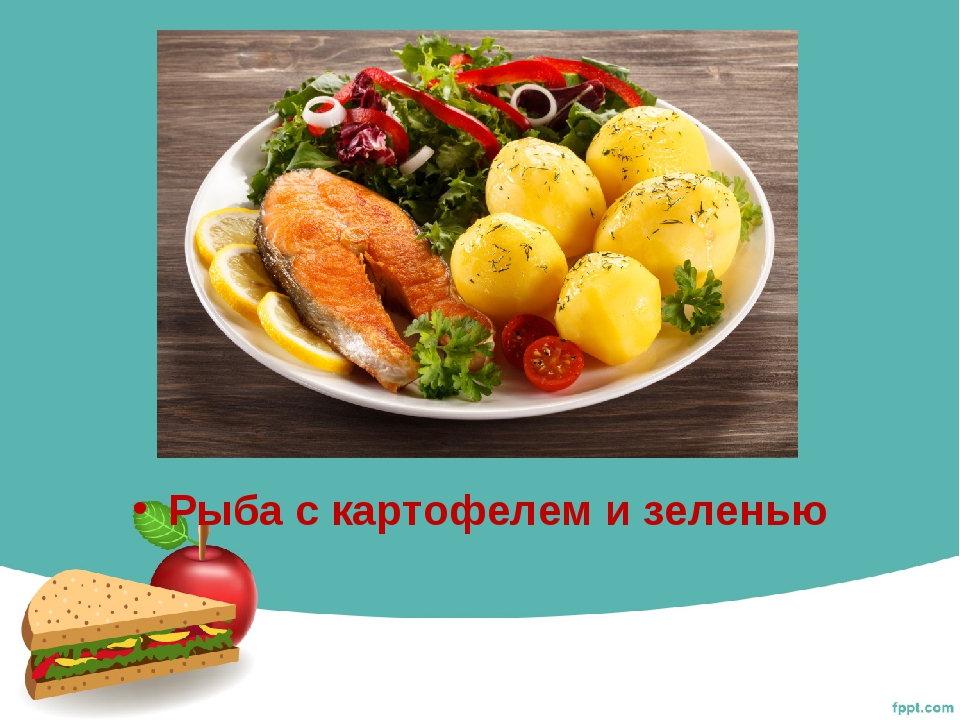 Рыба с картофелем и зеленью