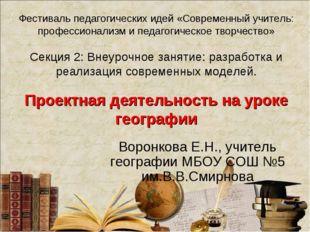 Фестиваль педагогических идей «Современный учитель: профессионализм и педагог