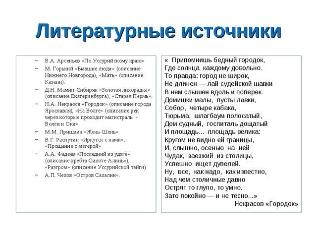Литературные источники В.А. Арсеньев «По Уссурийскому краю» М. Горький «Бывши...