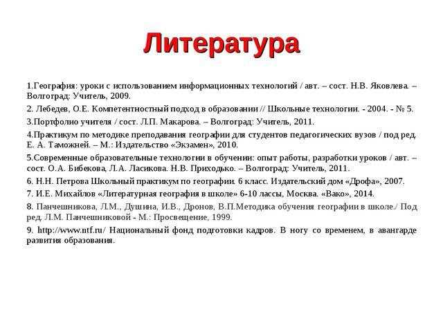 Литература 1.География: уроки с использованием информационных технологий / ав...